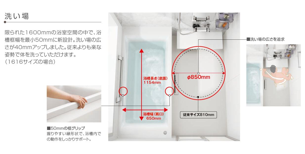 積水ホームテクノ_洗い場