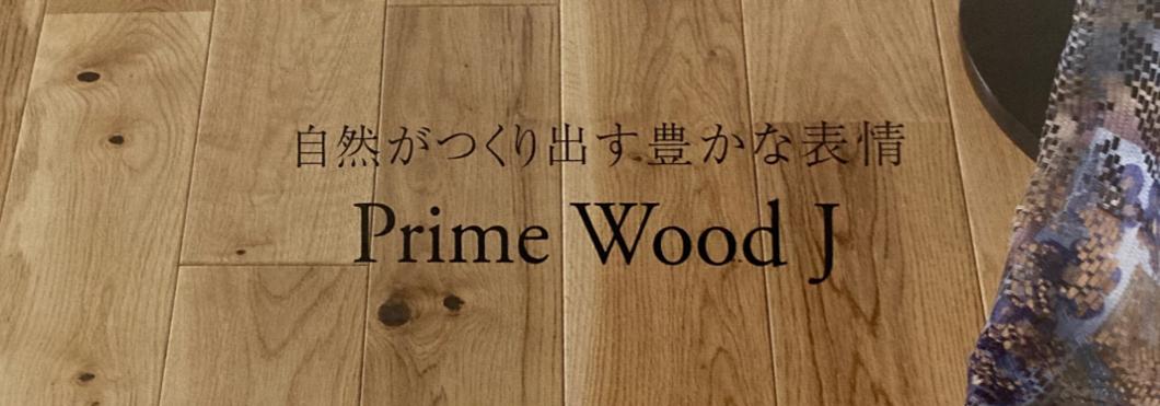 プライムウッドJ