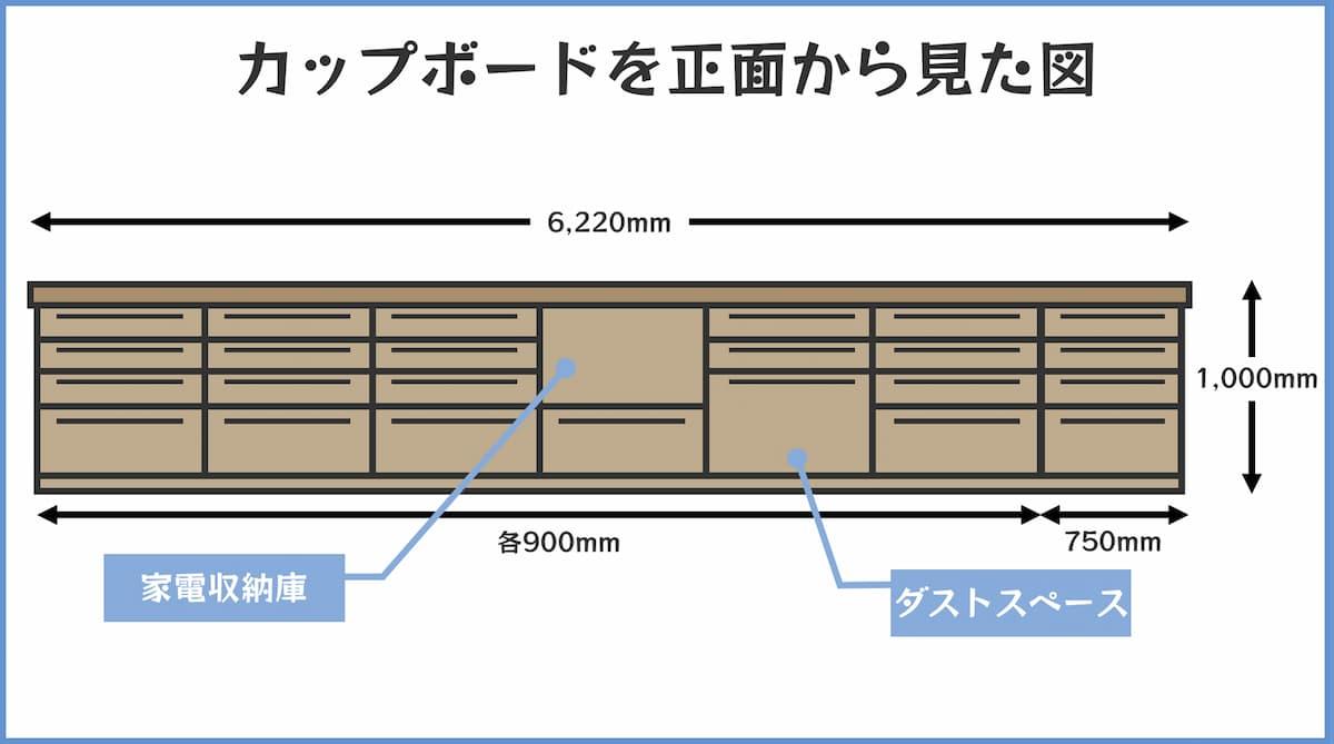 カップボード_正面