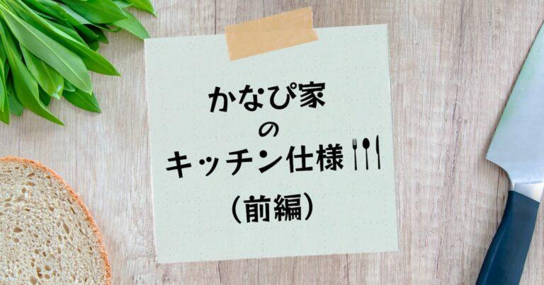 アイキャッチ_かなぴ家キッチン_前編