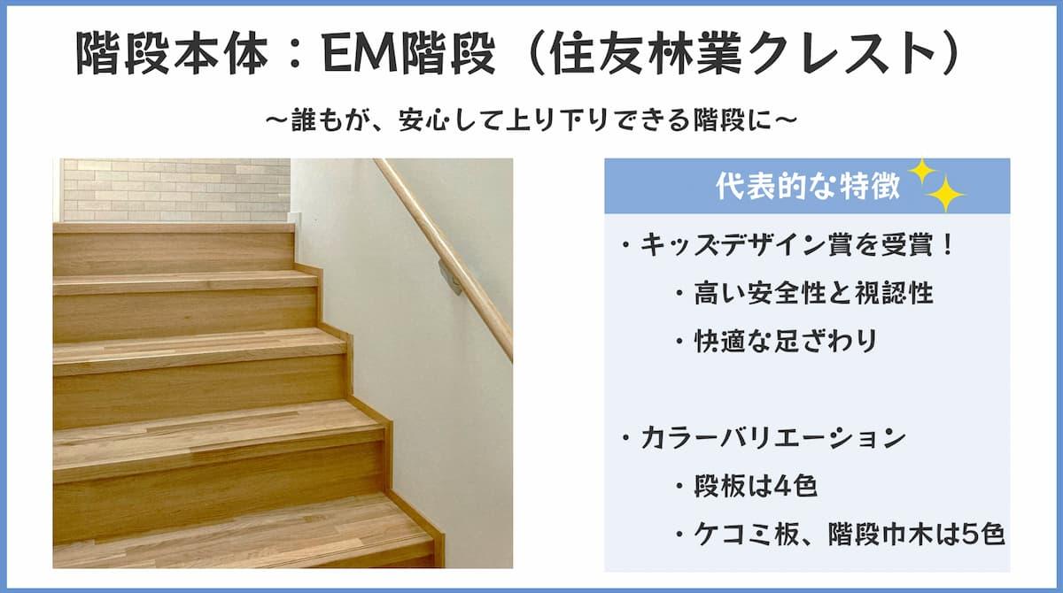 EM階段の特徴