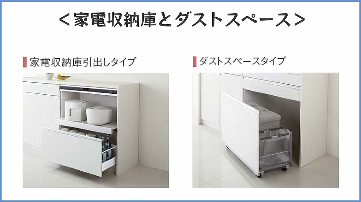 家電収納庫とダストスペース