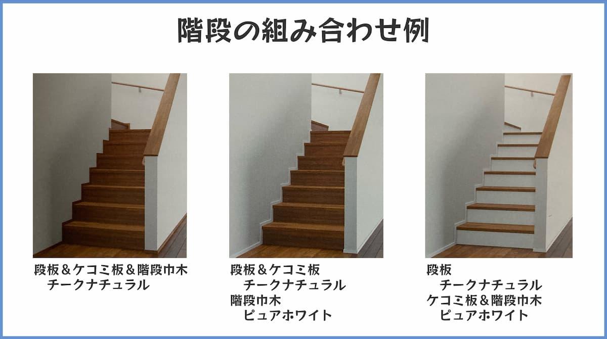 階段の組み合わせ例