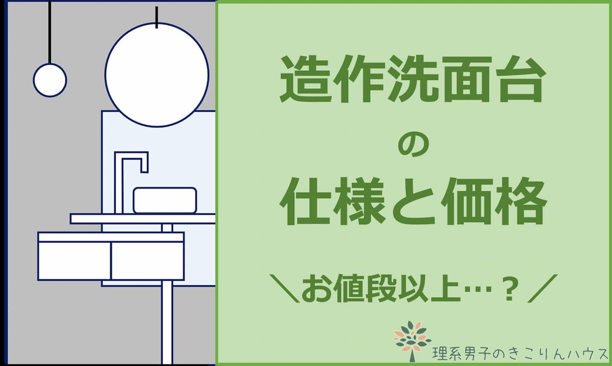 アイキャッチ_造作洗面台
