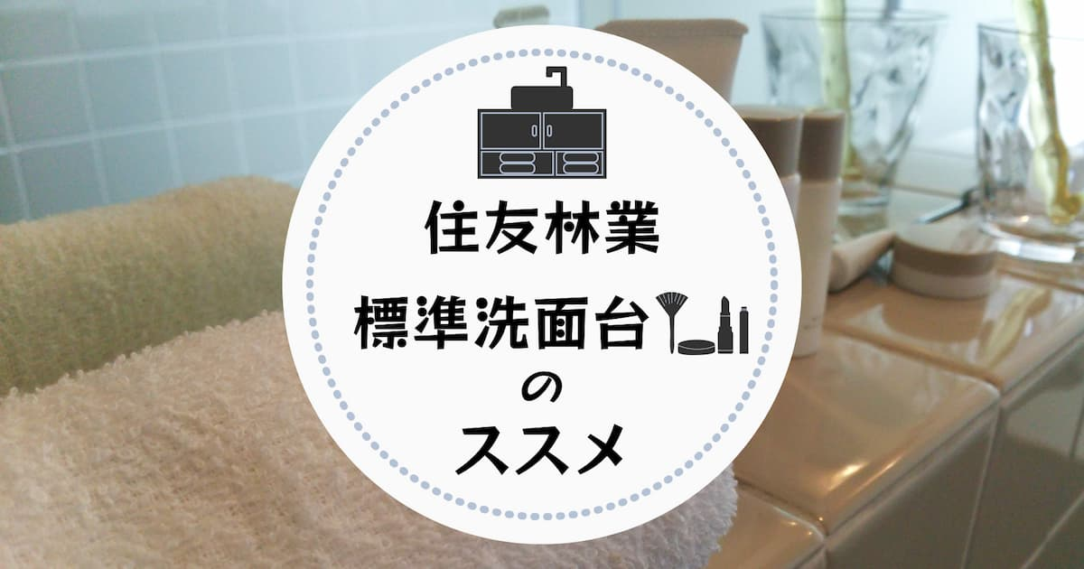アイキャッチ_標準洗面化粧台