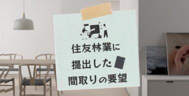 間取り提案を依頼する前に出した家づくりの要望について<各部屋・空間別>