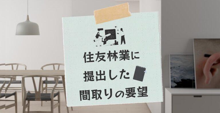 アイキャッチ_要望