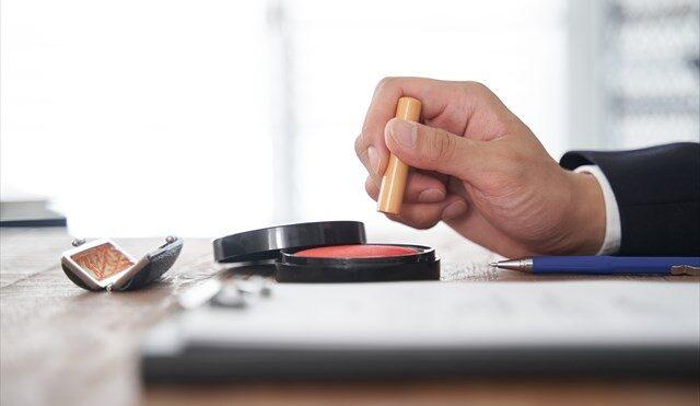 契約書への押印