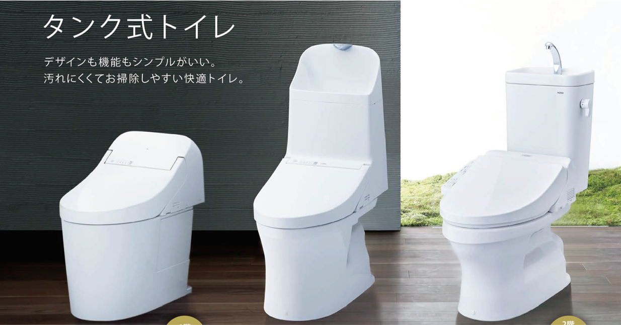 TOTO_タンク式トイレ