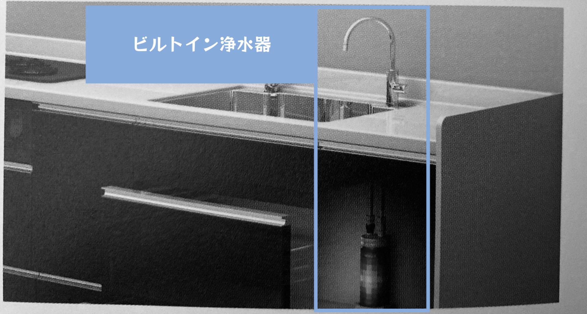 ビルトイン浄水器