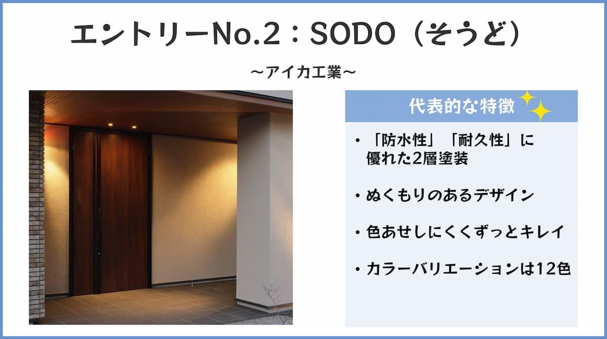 SODOの特徴
