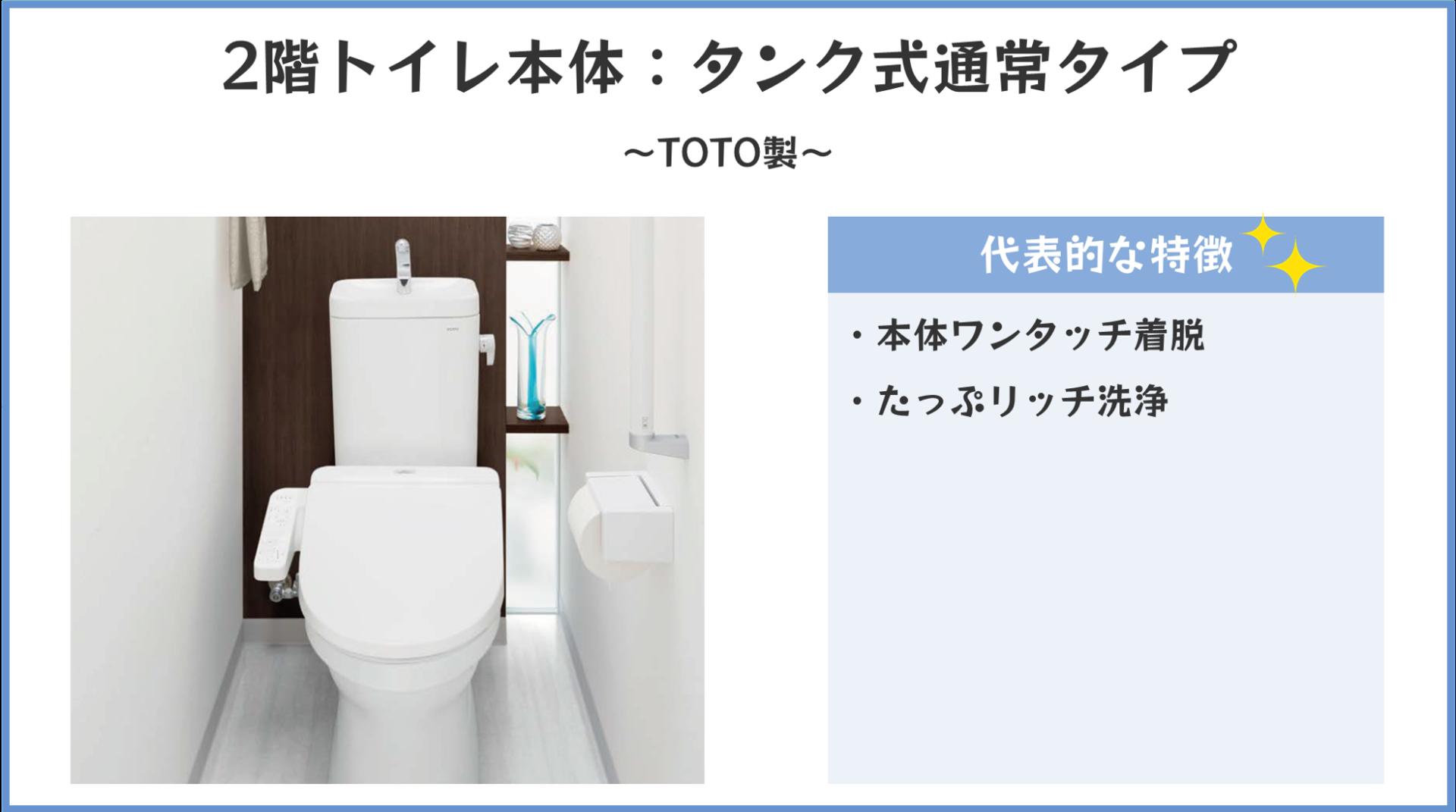 2階トイレ本体