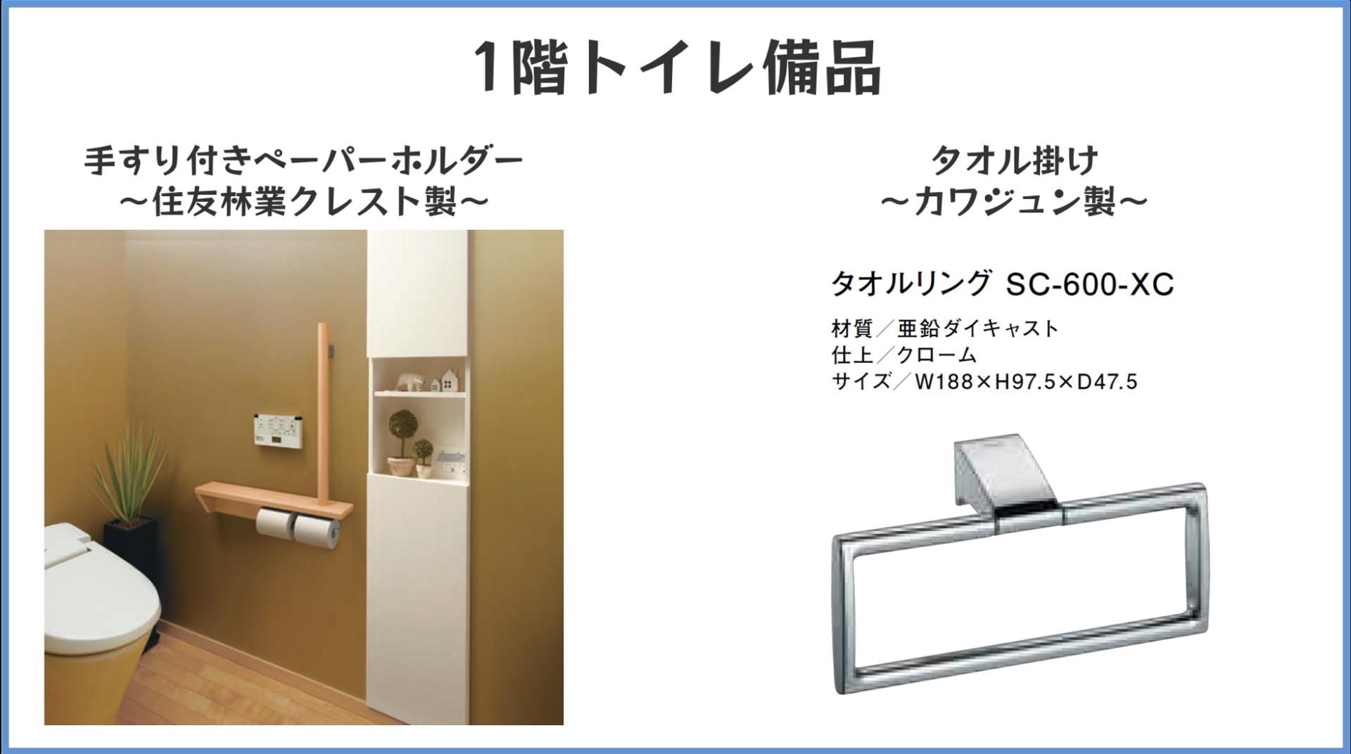 1階トイレ備品
