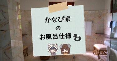 アイキャッチ_かなぴ家お風呂