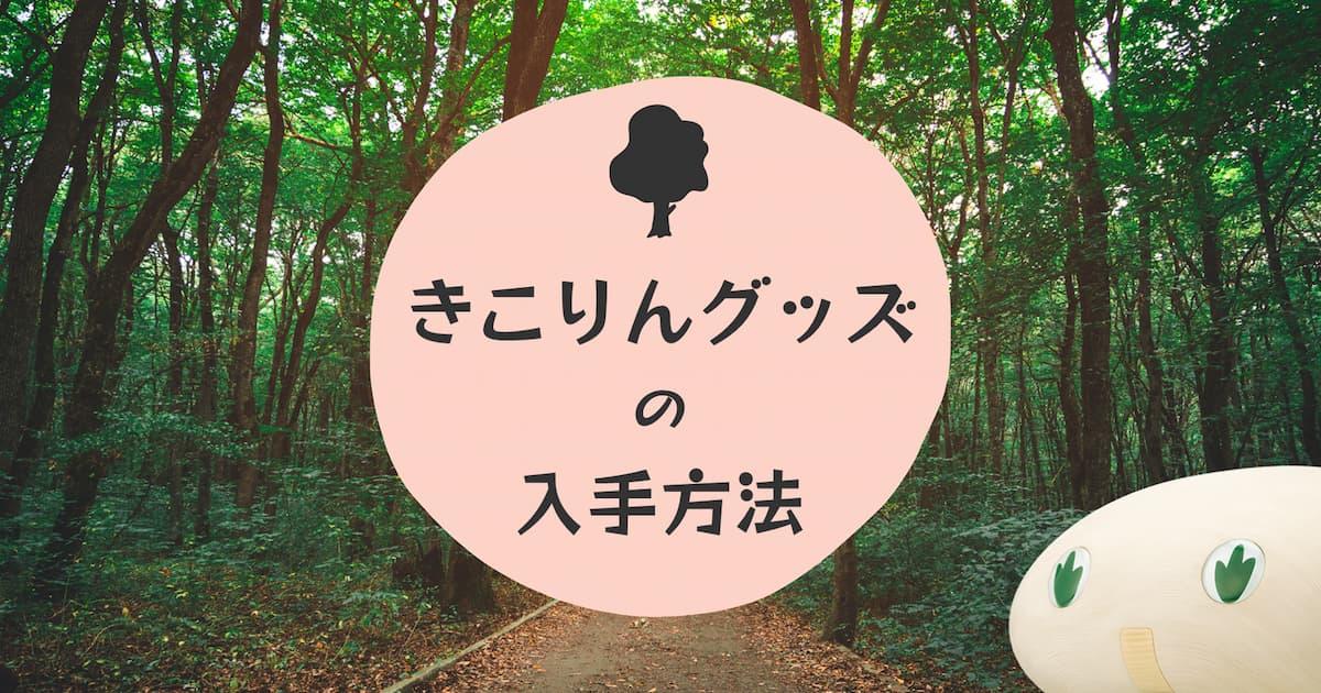 アイキャッチ_きこりん