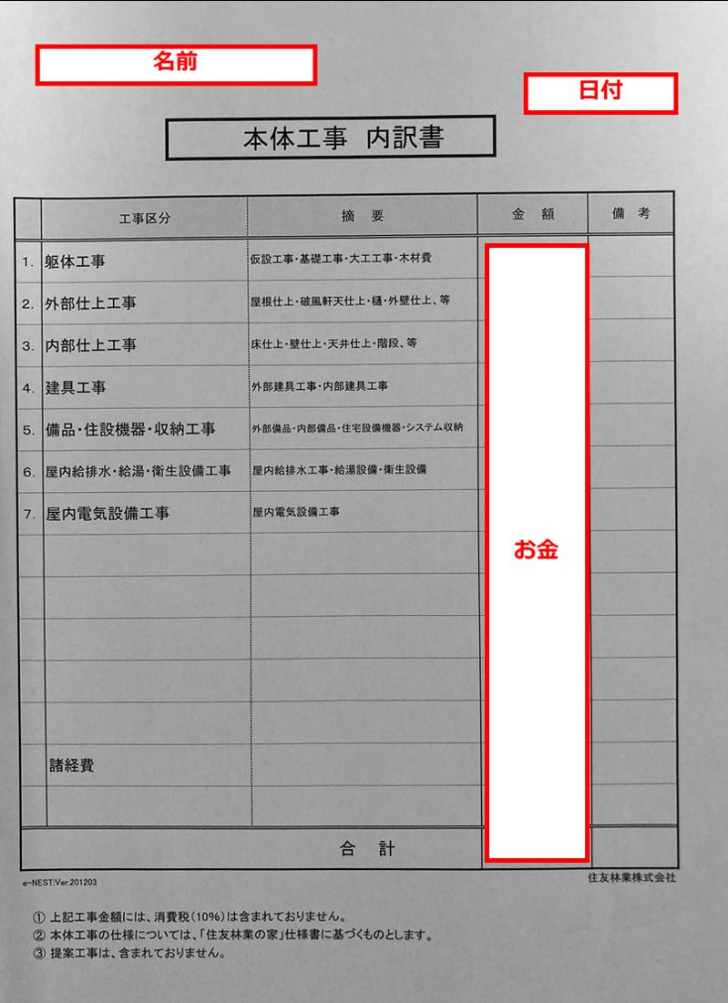 本体工事内訳書
