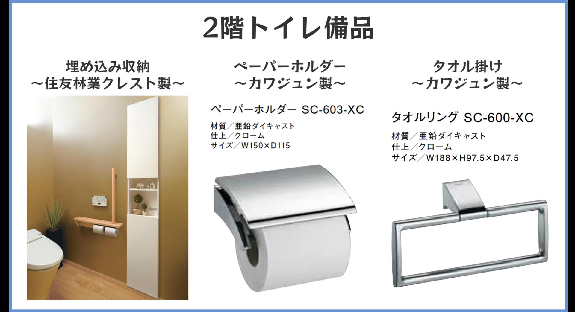 2階トイレ備品