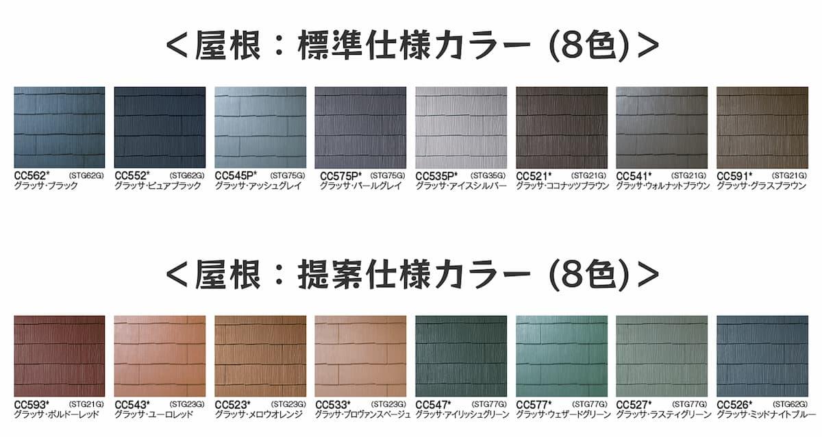 屋根カラー