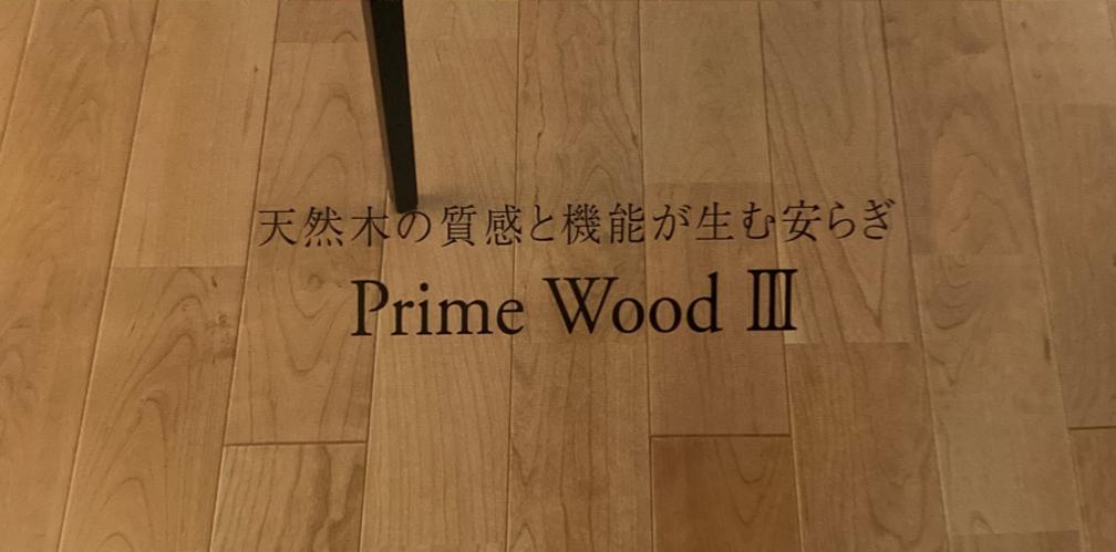 プライムウッド3
