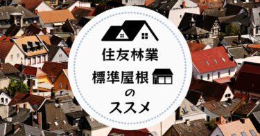 アイキャッチ_標準屋根