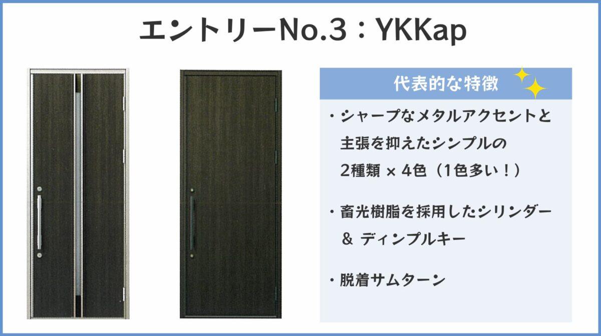 YKKapの特徴