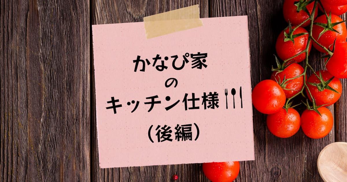 アイキャッチ_かなぴ家キッチン_後編