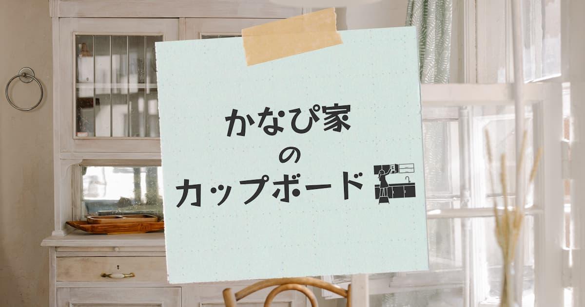 アイキャッチ_かなぴ家カップボード