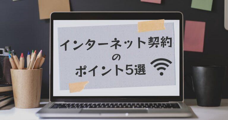アイキャッチ_インターネット