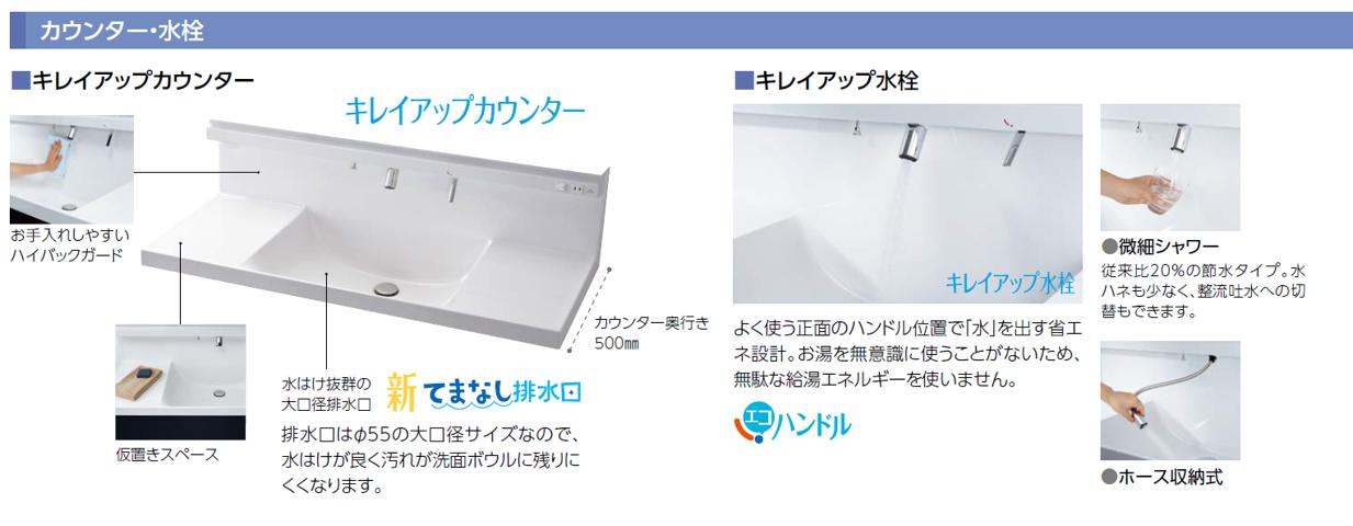 キレイアップ水栓&カウンター