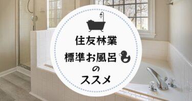 標準お風呂