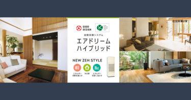 住友林業の全館空調システムは超優秀!でも初期費用は500万円!?真相を語る
