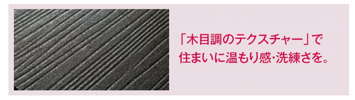 屋根特徴02_木目調のテクスチャー